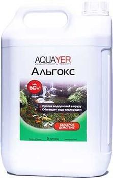 Aquayer АЛЬГОКС 5 л - средство против зеленых водорослей в прудах на 50000итров воды - фото 18430