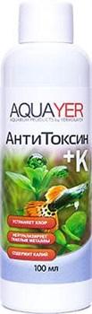 Aquayer АнтиТоксин + К 100 мл - препарат комплексного действия - фото 18435