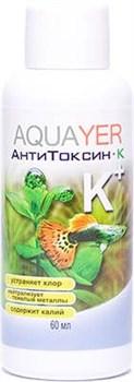 Aquayer АнтиТоксин + К 60 мл - препарат комплексного действия - фото 18437