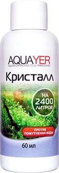 Aquayer Кристалл 60 мл - средство для устранения мути на 2000 л воды. - фото 18458