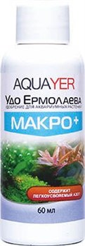 Aquayer Удо Ермолаева МАКРО+ 60 мл - удобрение для растений - фото 18476
