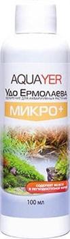 Aquayer Удо Ермолаева МИКРО+ 100 мл - удобрение для растений - фото 18477