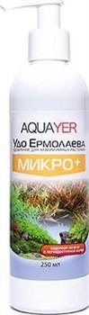Aquayer Удо Ермолаева МИКРО+ 250 мл - удобрение для растений - фото 18479