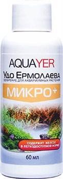 Aquayer Удо Ермолаева МИКРО+ 60 мл - удобрение для растений - фото 18481