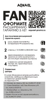 Расширенная гарантия AQUAEL - 5 лет на внутренние фильтры FAN-plus на фильтры, проданные с 15.10.20 по 28.02.21 - фото 25197