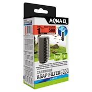 AQUAEL - картридж для фильтров ASAP-500 - с губкой и углём