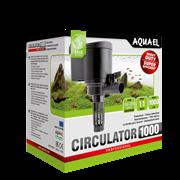 AQUAEL Circulator 1000 л ч - помпа для перемешивания воды