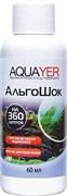 Aquayer Альгошок 60 мл - средство для борьбы с водорослями