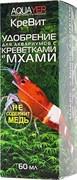 Aquayer КреВит 60 мл - удобрение для аквариумов с креветками и мхами
