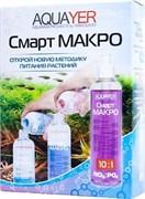 Aquayer Смарт МАКРО, 2х250 мл - набор для удобного внесения удобрений (N+P+K)