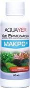 Aquayer Удо Ермолаева МАКРО+ 60 мл - удобрение для растений