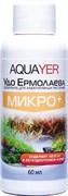 Aquayer Удо Ермолаева МИКРО+ 60 мл - удобрение для растений