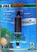 JBL Ротор с осью для внешнего фильтра CristalProfi e1501/1502