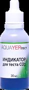Aquayer индикаторная жидкость для теста-индикатора CO2, 30 мл