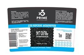 PRIME - уголь для морских аквариумов, гранулы D 1,5-2 мм, ведро 1 литр