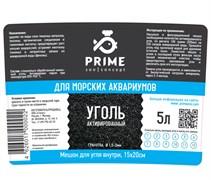 PRIME - уголь для морских аквариумов, гранулы D 1,5-2 мм, ведро 5 литров