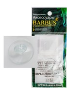 BARBUS Присоска с держателем силиконовая 2шт