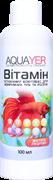 Aquayer Витамин 100 мл - комплекс витаминов для рыб