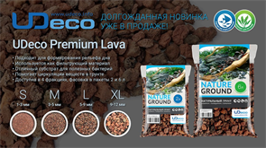"""UDeco Premium Lava Sand - Нат грунт д/акв и терр """"Лавовый песок"""", 0,1-0,5 мм, 2 л"""