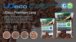 """UDeco Premium Lava L - Нат грунт премиум д/акв и терр """"Лавовая крошка"""", 5-9 мм, 2 л"""