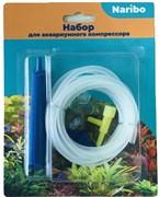 Набор аксессуаров Naribo для аквариумного компрессора (ПВХ шланг 3 м, распылитель воздуха 10 см 1 шт., обратный клапан 1 шт., присоски для шланга 2шт,
